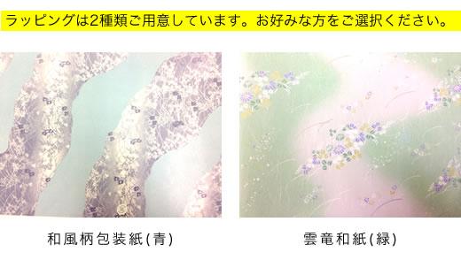 ラッピングは2種類ご用意しています。お好みな方をご選択ください。和風柄包装紙(青)。雲竜和紙(緑)